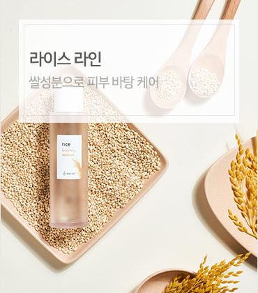 라이스 라인 - 쌀성분으로 피부 바탕 케어
