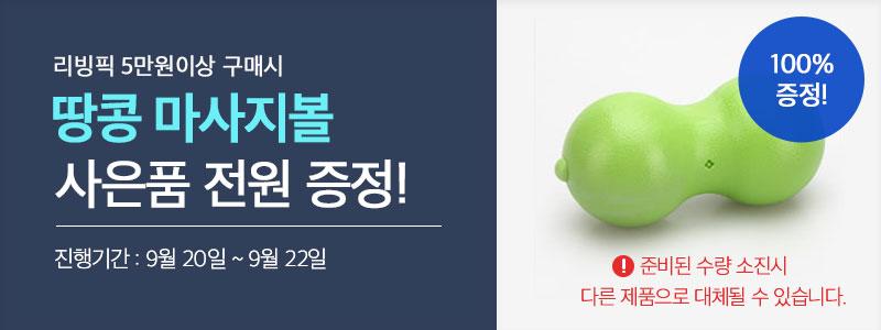 리빙픽 7만원 이상 구매 시 땅콩 마사지볼 사은품 증정! 진행기간 9월 11일~9월 15일