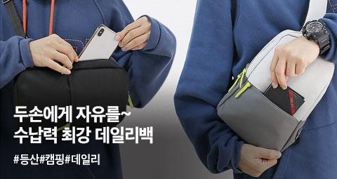 메신저 슬링백