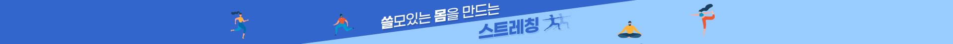 스트레칭/홈트 기획전