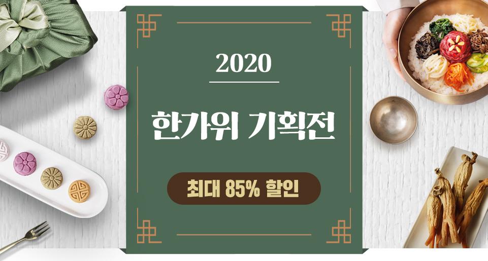 2020추석기획전